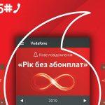 Vodafone поднял «Год без абонплат»