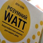 """""""Розумний WATT"""" – энергоэффективное решение для вашей квартиры"""