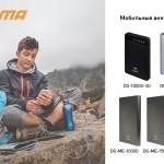 DG-ME-10000, DG-ME-15000 и DG-ME-20000 — новые мобильные аккумуляторы DIGMA