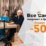 Новогодние скидки до 50% на гаджеты в Цитрусе