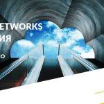 Впервые в Киеве пройдет конференция по кибербезопасности в рамках мирового роуд-шоу Palo Alto Networks