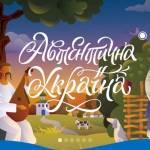 "Компания Google представила проект ""Автентична Україна"""