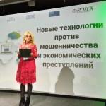 Новые технологии против мошенничества и экономических преступлений