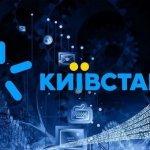 Киевстар предлагает бесплатно использовать некоторые сервисы