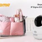 Новая IP-камера DIGMA DiVision 400