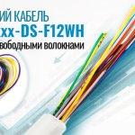 Оптический кабель RCI со свободными волокнами