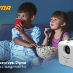 Мини-проекторы DiMagic Kids и DiMagic Kids Plus