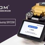 РОМСАТ — дистрибьютор SKYCOM в Украине