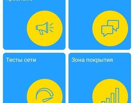 «Сетевой эксперт» анализирует 4G-сеть Киевстара и других операторов