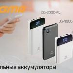 DG-10000-SML, DG-10000-SML-BL и DG-20000-PL — мобильные аккумуляторы DIGMA