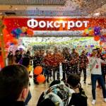 Фокстрот открыл сразу три обновленных магазина