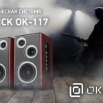 ОКЛИК ОК-117 — мощные колонки в «тяжелом» корпусе