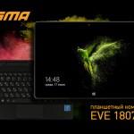 Планшетный компьютер DIGMA EVE 1807 3G