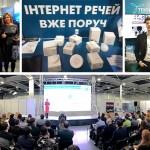 РОМСАТ представил комплекс оборудования и решений на IoT форуме