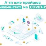 DOC.ua запускает бесплатное онлайн-тестирование на коронавирус