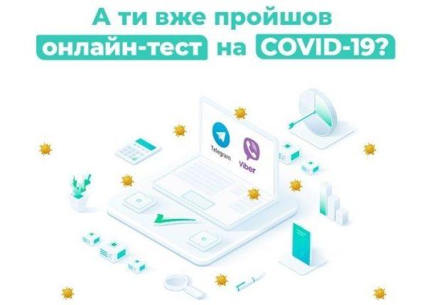 бесплатное онлайн-тестирование на коронавирус