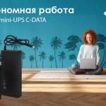 Универсальные Mini-UPS C-DATA