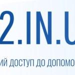 Приложение 112.in.ua облегчит жизнь украинцам с особыми потребностями