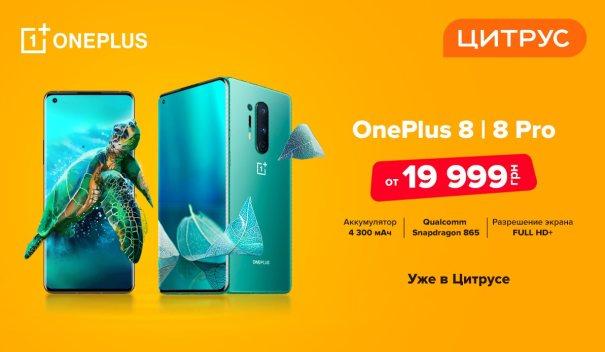 OnePlus 8 и OnePlus 8 Pro