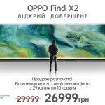 Флагман ОPPO Find X2 на Snapdragon 865 стартует в Украине