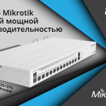 Connectivity Router от Mikrotik