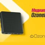 РОМСАТ начала продажи новых медиаплееров OzoneHD