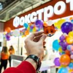 """Большая """"разморозка"""": 162 магазина Фокстрот возобновили полноценную работу"""