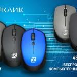 Представлены новые беспроводные мыши ОКЛИК 486MW и 488MW