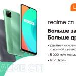 Анонсирован лучший бюджетный телефон 2020 года — realme c11