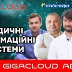 Облачные технологии ― драйвер роста медицинской отрасли Украины