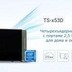 TS‑x53D — четырехъядерные NAS с сетевыми портами 2,5 Гбит/c