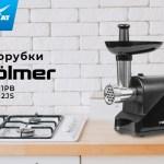 РОМСАТ начал продавать новые мясорубки Holmer
