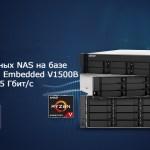 Стоечные NAS серии TS‑x73AU с процессорами AMD Ryzen и портами 2,5 Гбит/c от QNAP