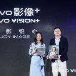 vivo объявляет о старте инициативы «Vision+», посвященной развитию культуры мобильной фотографии