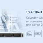 QNAP TS‑451DeU — четырехдисковый NAS высотой 1U с сетевыми портами 2,5 Гбит/c