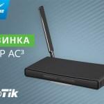 Новый стандарт домашних точек доступа от Mikrotik
