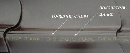 маркировка металлочерепицы