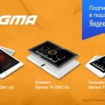 DIGMA продолжает выпускать планшеты: Optima 7, 8 и 10