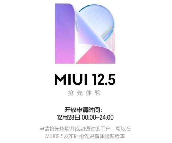MIUI 12.5 закрытая бета