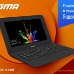 Новые ноутбуки DIGMA EVE 10 С301