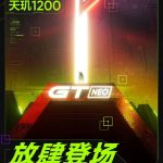 Realme GT Neo выходит на Dimensity 1200