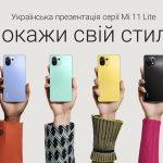 Xiaomi представила в Украине Mi 11 Lite 5G и Mi 11 Lite