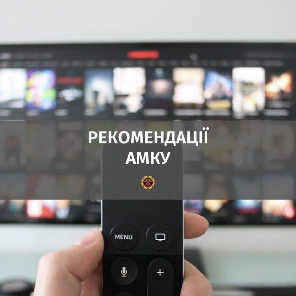 Антимонопольный телевидение
