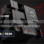 Форум по кибербезопасности 2021: госсектор и энергетика