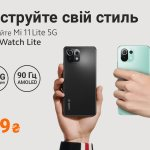 Xiaomi Mi 11 Lite 5G на Snapdragon 780G стартовал в Украине