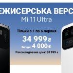 Xiaomi Mi 11 Ultra с камерой Samsung GN2 зашел в Украину