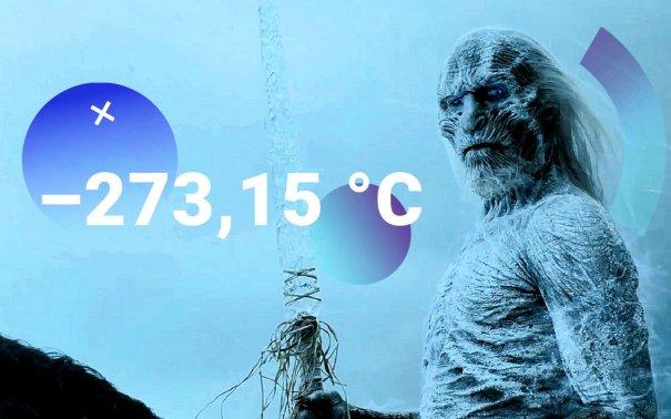 0 кельвин, абсолютный ноль температуры