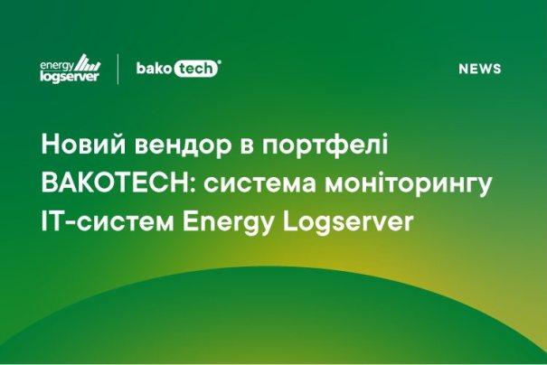 Energy Logserver - инновационная система сбора данных