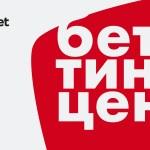 Беттинг-центр Legalbet: удобный сервис для любителей ставок на спорт