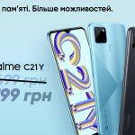 Realme C21Y отримав NFC та потужний Unisoc Т610